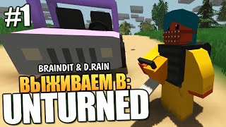 getlinkyoutube.com-Unturned - Брейн и Даша Выживают! #1