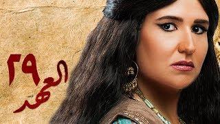 getlinkyoutube.com-مسلسل العهد (الكلام المباح) - الحلقة (29) - El Ahd