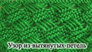 getlinkyoutube.com-Переплетенный узор c вытянутыми петлями. Вязание спицами. Уроки для начинающих
