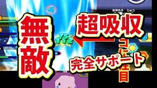 getlinkyoutube.com-【妖怪ウォッチバスターズ 赤猫団/白犬隊】3DS 裏技級 超吸収術