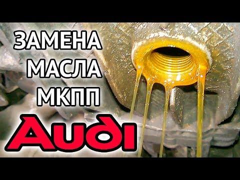 Замена масла в механической коробке передач МКПП Ауди 100 (Ауди А6) С4