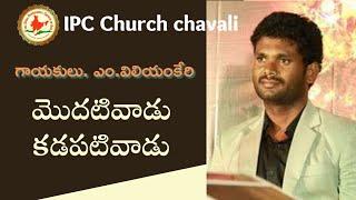 moadativadavu kadipativadavu sung by singingwilliam carey chavali I.P.C  church meetings 2017 may 17 width=