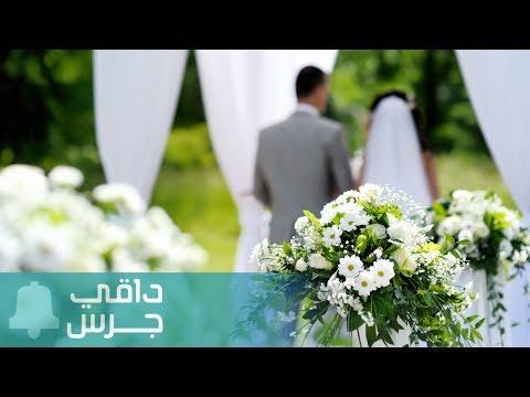 العرس 2 - قبل وبعد | #داقي_جرس