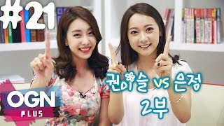 getlinkyoutube.com-권이슬 아나운서 vs 조은정 2부 [조은정의 한판만 #21-2][E-Seul Kwon vs EJ Cho] Candy Crush Soda - [OGN PLUS]