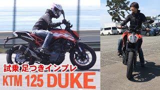 「KTM 125DUKE」試乗・足つきインプレッション!