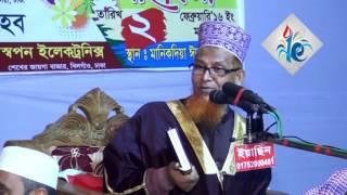 Bangla waz Mawlana Fakhruddin Ahmed বিষয় জান্নাত জাহান্না
