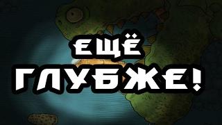 getlinkyoutube.com-Крутое погружение-2 (We Need to Go Deeper)