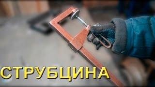 getlinkyoutube.com-Струбцина своими руками.Подробный процесс изготовления.