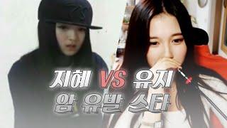 getlinkyoutube.com-지혜 vs 유지 암 유발 스타