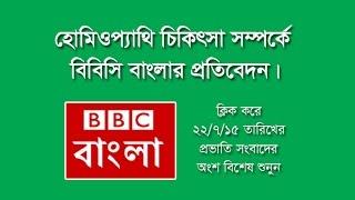 getlinkyoutube.com-হোমিওপ্যাথি সম্পর্কে বিবিসি বাংলার প্রতিবেদন
