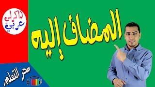 getlinkyoutube.com-المضاف إليه | كما لم تعرفه من قبل!! - ذاكرلي عربي