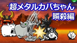 getlinkyoutube.com-にゃんこ大戦争 - 攻略! 超メタルカバちゃん 瞬殺編