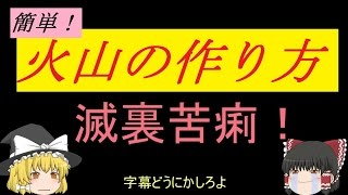 getlinkyoutube.com-【マインクラフト】火山の作り方!※コマンド使用【ゆっくり実況】