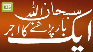 getlinkyoutube.com-Amazing Calculation of Subhanallah By Peer Zulfiqar Ahmad Naqshbandi