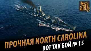 getlinkyoutube.com-North Carolina - стальная стена. Вот так бой _SVIATOj_ [World of Warships 0.5.1]
