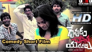 Devudu Chesina Yedavalu | Comedy Short Film | By Guntur Mirchi Guys