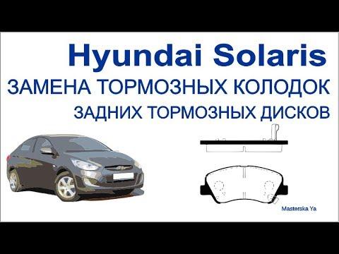 Замена задних тормозных колодок Huyndai Solaris