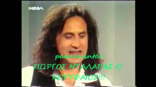 getlinkyoutube.com-Νταλαρας Γιωργος Η ωρα της αληθειας