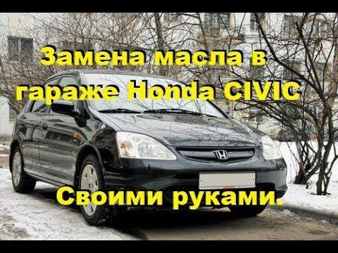 Как заменить моторное масло и фильтр. Honda CIVIC 2001гв.How to replace engine oil and filter.