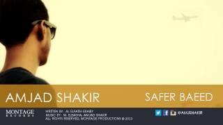 getlinkyoutube.com-Safer Baeed, Amjad Shakir  سافر بعيد، أمجد شاكر