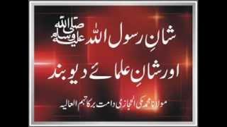 getlinkyoutube.com-Maulana Muhammad Makki Al Hijazi - Shan e Rasool Allah Aur Shan e Ulama e Deoband
