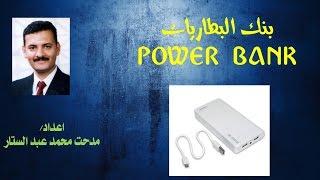 getlinkyoutube.com-معلومات هامة عن الباور بنك Power Bank