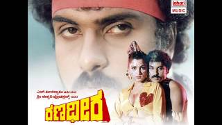 Flute Music Bit Full Song | Ranadheera Songs | Ravichandran, Khushboo | Kannada Old Songs