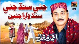 Sindh Amar   Ahmed Mughal   Masoom Chahatoon   Hits Sindhi Songs   Thar Production