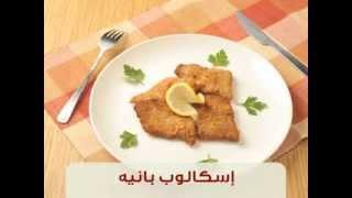 getlinkyoutube.com-سكالوب بانيه فتافيت
