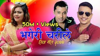 "getlinkyoutube.com-New Nepali Teej Song 2073   Bhageri Charile ""भगेरी चरीले "" - Silu Bhattarai & Khuman Adhikari  "