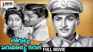 getlinkyoutube.com-Loguttu Perumallakeruka Telugu Full Movie   Shoban Babu   Geethanjali   Vani Shri   Divya Media