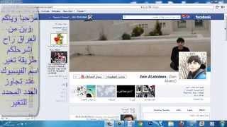 getlinkyoutube.com-طريقة تغيير اسم الفيسبوك عند تجاوز العدد المحدد