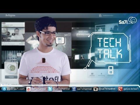 """#صاحي : """"تِك توك"""" 8 - Tech Talk"""