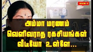 getlinkyoutube.com-JAYALALITHA'S DEATH | REAL SECRETS IN THE VIDEO |KICHDY
