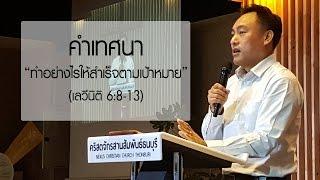 getlinkyoutube.com-คำเทศนา ทำอย่างไรให้สำเร็จตามเป้าหมาย (เลวีนิติ 6:8-13)