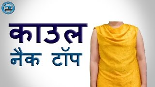 getlinkyoutube.com-Cowl Neck Top (Hindi) | Cutting & Stitching | BST