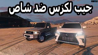 getlinkyoutube.com-قراند 5 | مقاومات - جيب لكزس ضد شاص |7| GTA 5