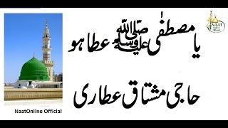 Very Beautiful Naat Haji Mushtaq Attari - Ya Mustafa Ata Ho - Best Naat Muhammad Mushtaq Attari