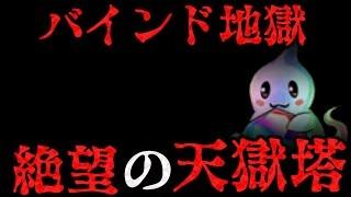 getlinkyoutube.com-【カオス】金曜ダンジョン超地獄級にエンジェリットで挑む!【天獄塔】