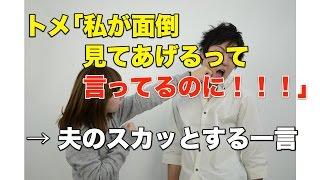 getlinkyoutube.com-【スカッとする話】トメ「私が面倒見てあげるって言ってるのに!!!」  → 夫のスカッとする一言【GJ】