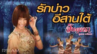 getlinkyoutube.com-รักบ่าวอีสานใต้ : จินตหรา พูนลาภ อาร์ สยาม [Official MV]