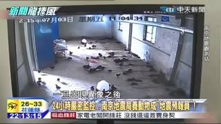 getlinkyoutube.com-新聞龍捲風 2015-07-28 唐山大地震前天降异象!陆海空动物大暴走透玄机  高清版 完整版 full HD 720P