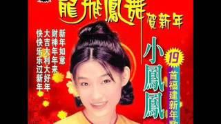 getlinkyoutube.com-2012年   小凤凤 - 龙飞凤舞贺新年 (19首福建新年歌)