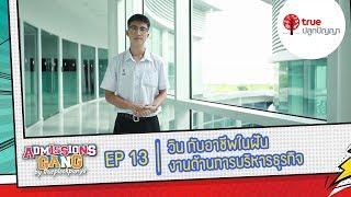 AdGang61 : EP13 วิน กับอาชีพในฝัน งานด้านการบริหารธุรกิจ