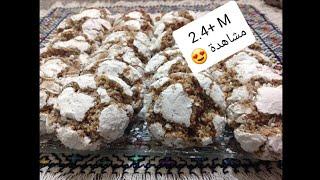 getlinkyoutube.com-Ghriba au cacahuète غريبة معلكة بكاوكاو اللذيذ بطريقة جد سهلة و نصائح للإحتفاض بها لمدة اطول