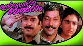 getlinkyoutube.com-Inspector Balram | Malayalam Super Hit Full Movie HD | Mammootty & Urvashi
