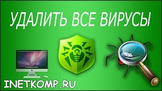 getlinkyoutube.com-УДАЛИТЬ ВИРУСЫ С КОМПЬЮТЕРА. 3 СПОСОБА