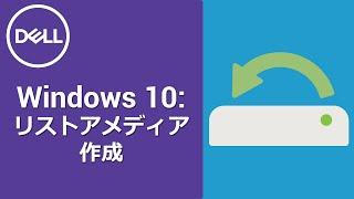 Windows 10 リカバリメディアについて