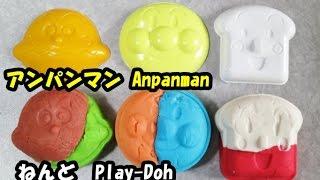 getlinkyoutube.com-アンパンマン ねんどdeキッチンお料理 anpanman Play-Doh kitchen