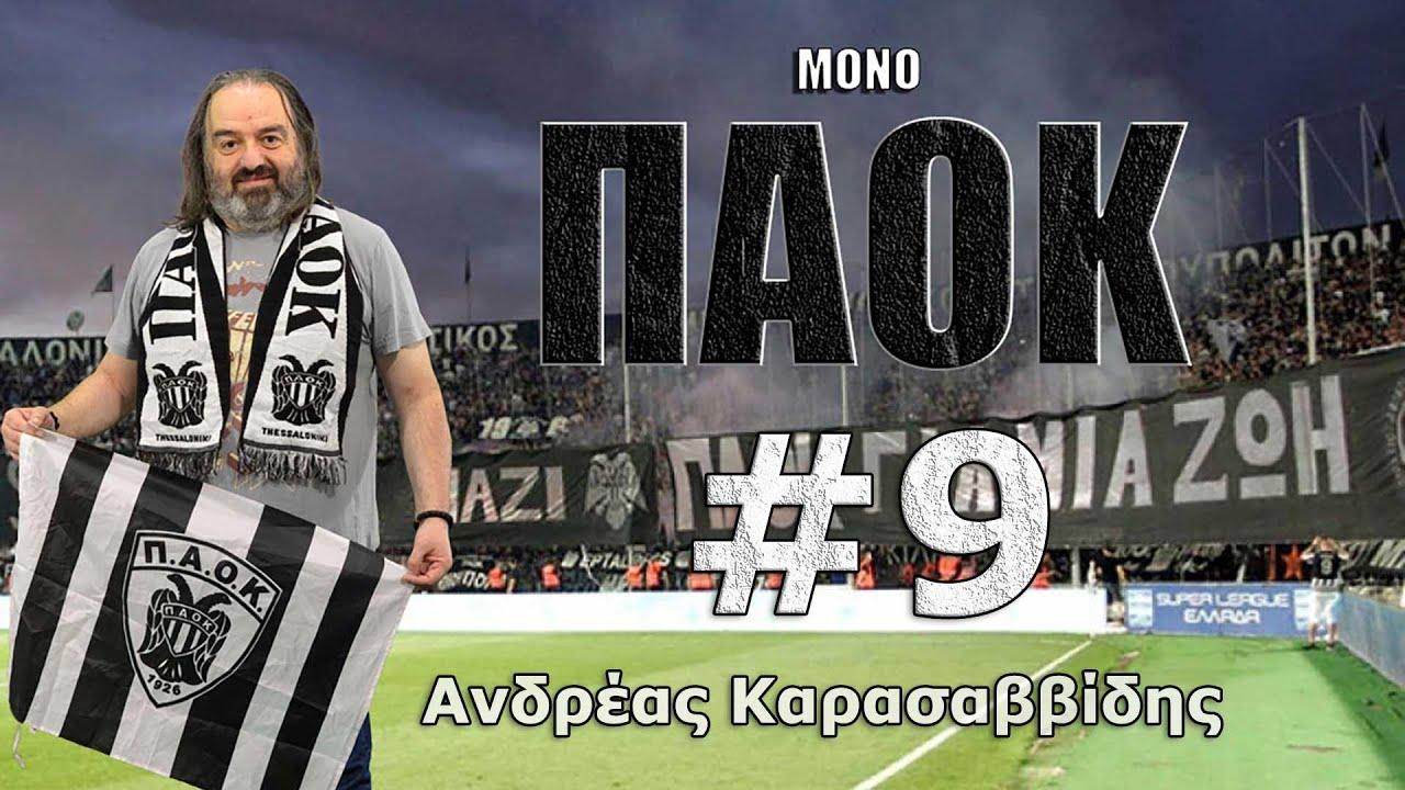 Μόνο ΠΑΟΚ #9: Μόνο χαρές! Κύπελλο Ελλάδος γυναικών βόλεϊ, και 95 χρόνια ΠΑΟΚάρα! Χρόνια μας πολλά!!!